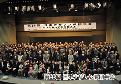 日本ナザレン教団